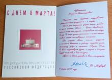 Поздравление от Председателя Правительства Российской Федерации